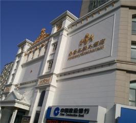 鼎盛王朝大酒店 玻璃钢雕花造型 贴金