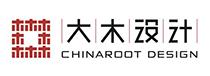 大木设计中国